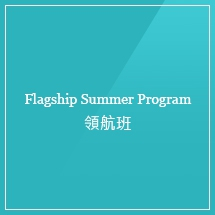 <span>Flagship Summer Program</span> <b>領航班</b>