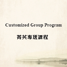 <span>Customized Group Program</span> <b>菁英專班</b>