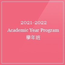 <span>2019-20 Academic Year Program</span> <b>學年班</b>
